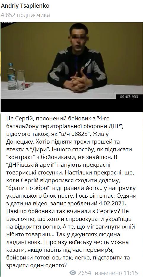 """Оккупант из российской """"ДНР"""""""