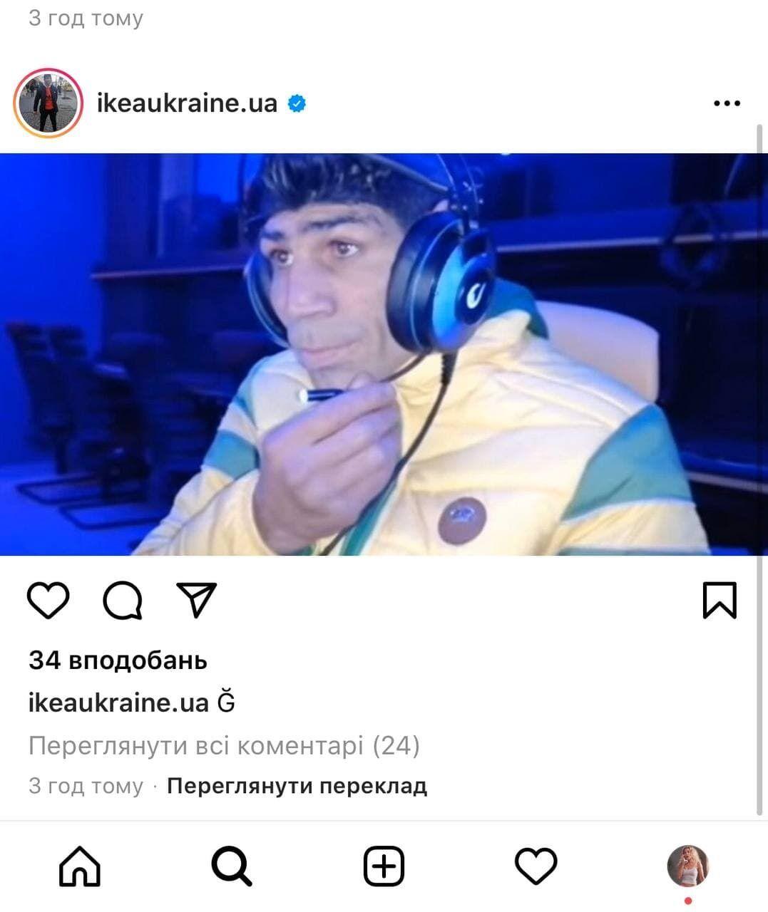 Украинский аккаунт IKEA в Instagram взломали