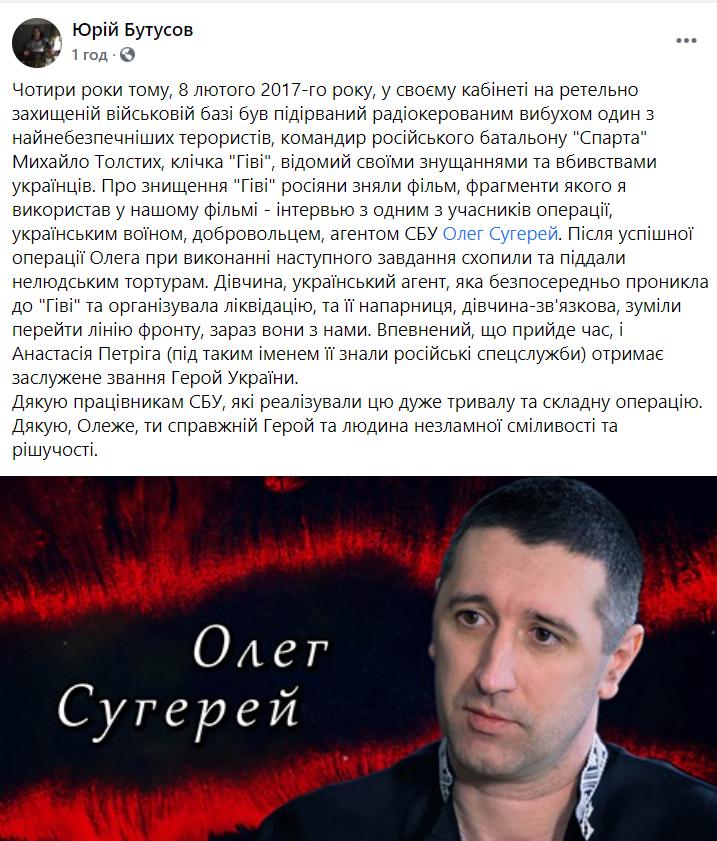 Публикация об интервью с Олегом Сугереем