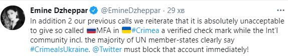 Twitter офіційно визнав Росію в Криму: у МЗС України відповіли