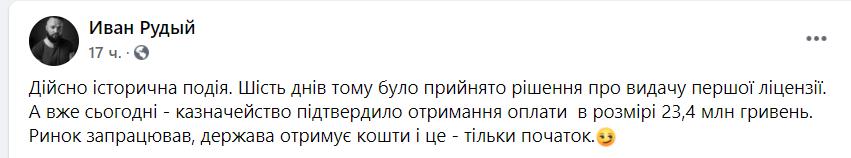 Рынок азартных игр: первая выдача лицензии принесла Украине свыше 20 млн грн
