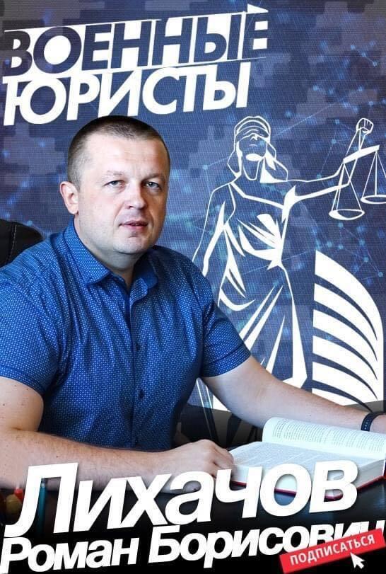 Лихачов намагається оскаржити указу президента про блокування каналів Медведчука