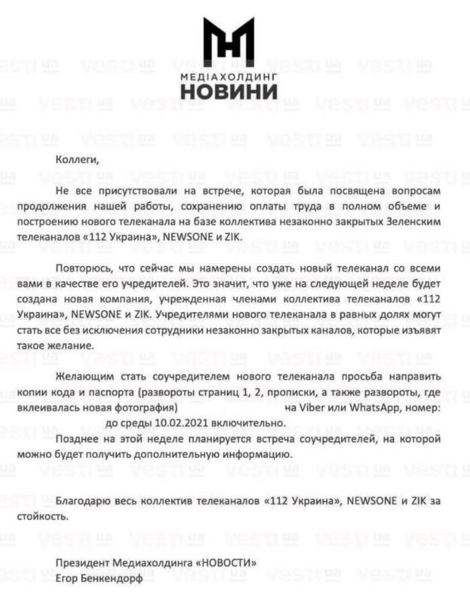 """Письмо от президента медиахолдинга """"Новости"""""""