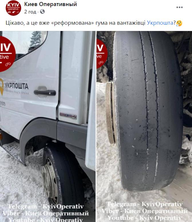 Авто Укрпошти