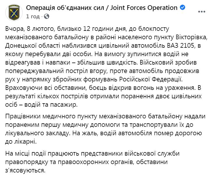 Прорыв на Донбассе