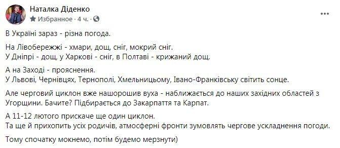 Пост Натальи Диденко в соцсети