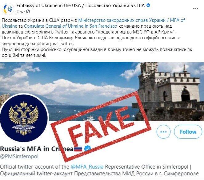 Facebook посольство Украины в США.