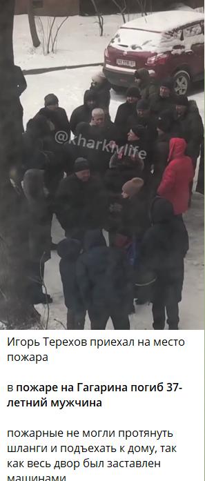 На місце пожежі приїжджав Ігор Терехов