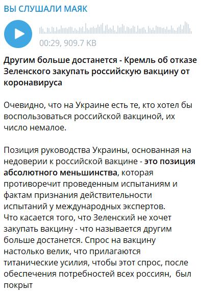 Відповідь Пєскова на відмову України від російської вакцини
