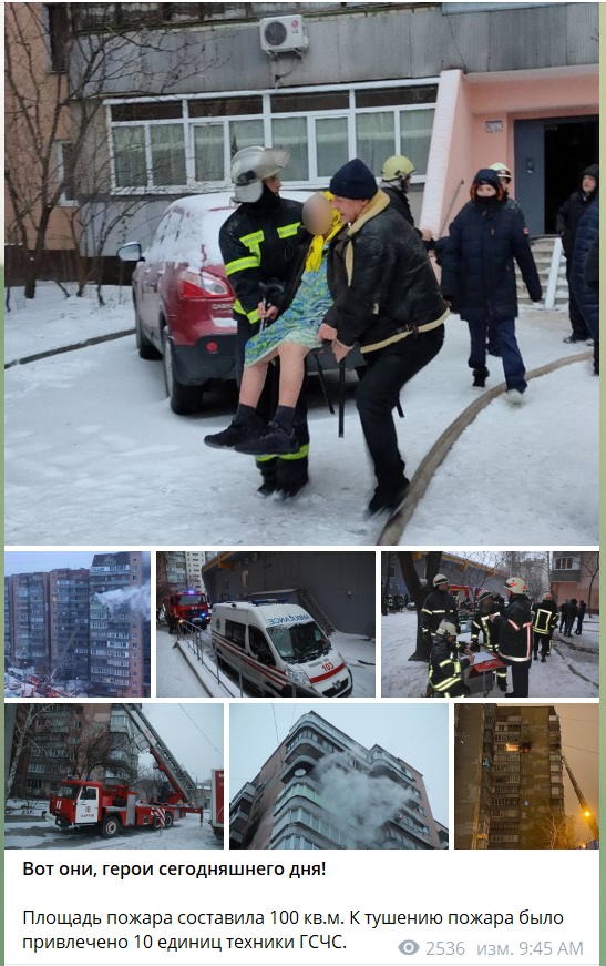 Повідомлення про сильну пожежу в Харкові