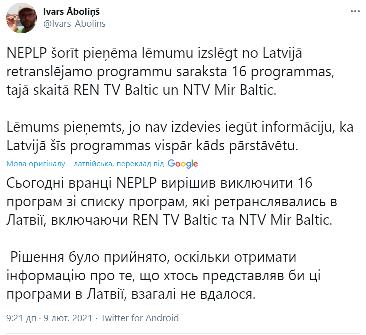Сообщение о запрете 16 каналов в Латвии