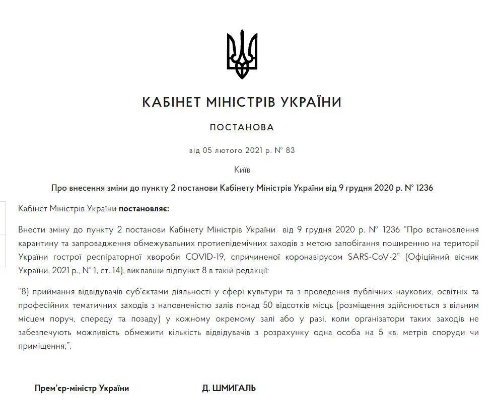 Кабмин ослабил карантин в Украине.