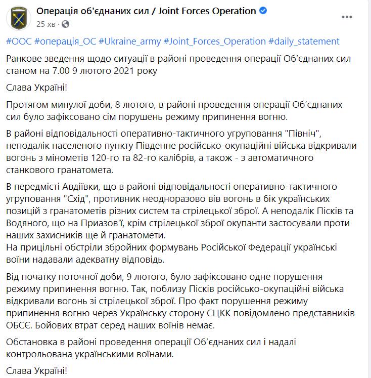 Зведення щодо ситуації на Донбасі 8 лютого