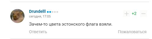 У коментарях помітили схожість з естонським прапором