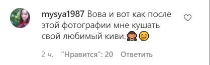 Шанувальники неоднозначно відреагували на відвертий знімок Остапчука
