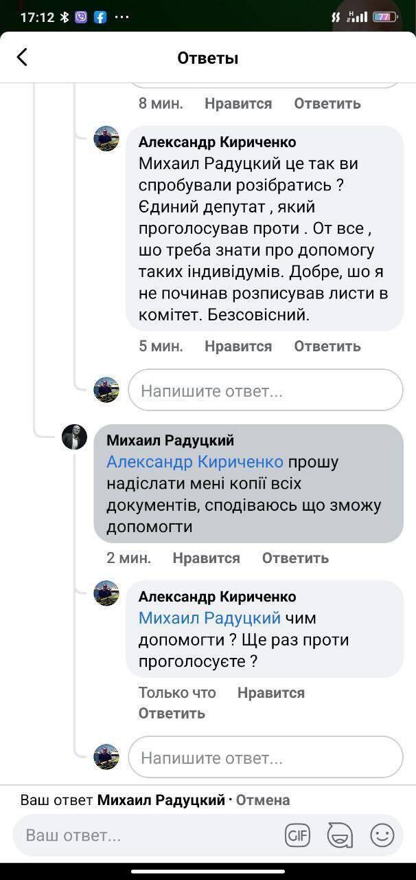 Радуцкий пообещал родным умершего медика помочь расследованию.