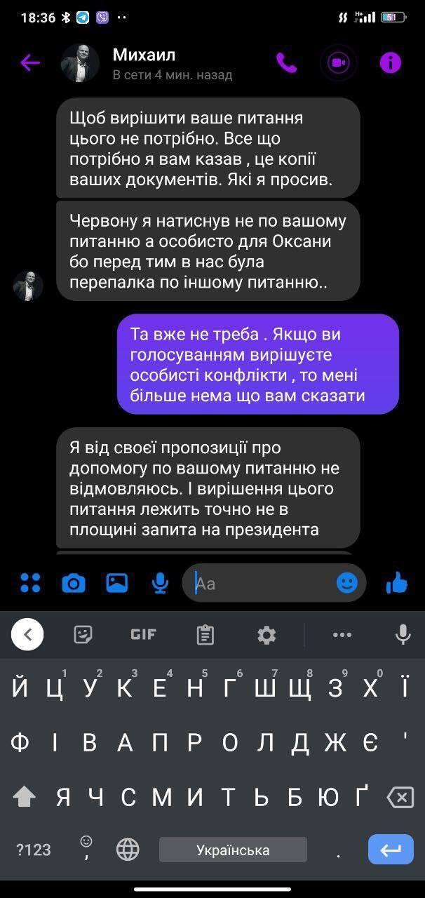 Радуцкий единственный из всех нардепов проголосовал против обращения к президенту по расследованию.
