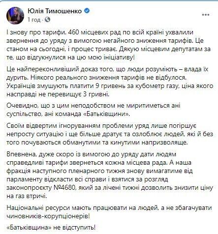 Тимошенко поблагодарила местных депутатов за то, что откликнулись и поддержали ее важную инициативу