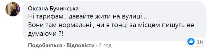 Популизм мэра Ивано-Франковска