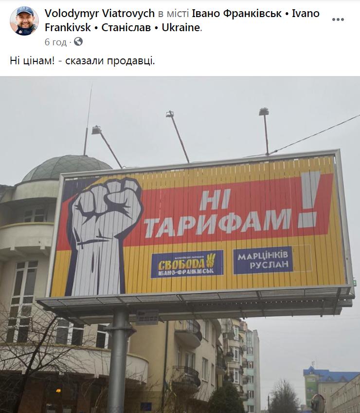 Мер Івано-Франківська Руслан Марцінків виступив проти тарифів