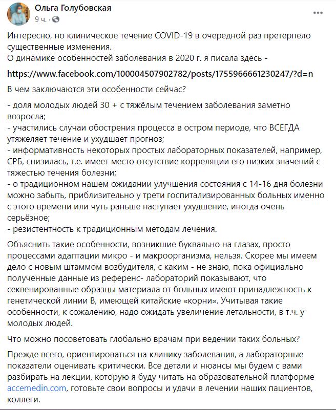 golubovskaya.png