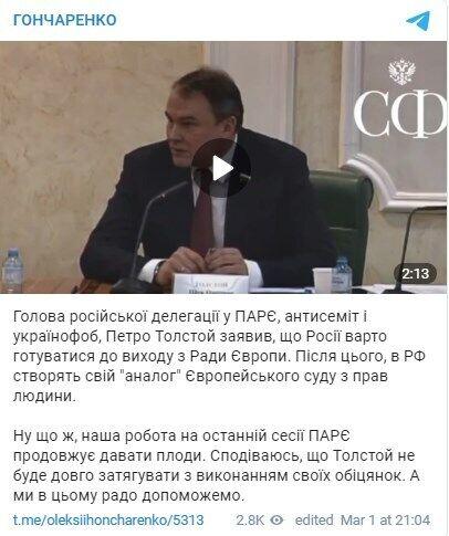 Telegram Олексія Гончаренка.
