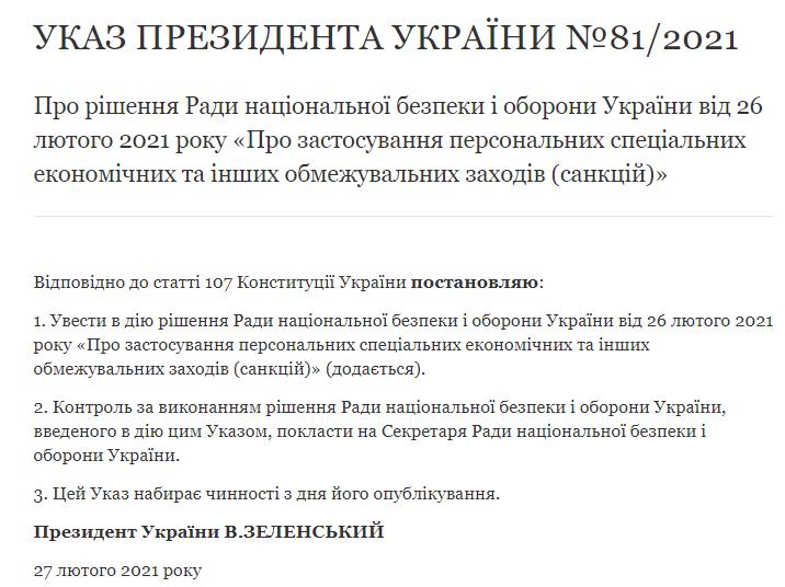 Опубліковано указ Зеленського про санкції РНБО проти військових зрадників
