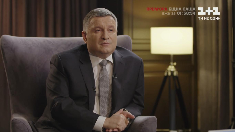 Арсен Аваков на інтерв'ю