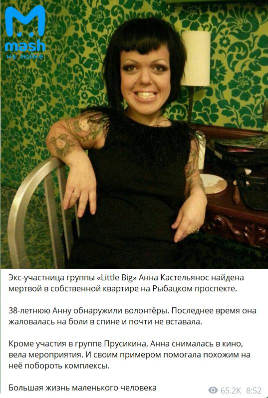 Анна Кастельянос найдена мертвой