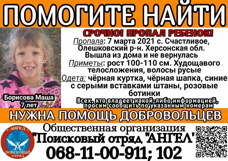 На Херсонщині третій день шукають зниклу 7-річну дівчинку. Фото