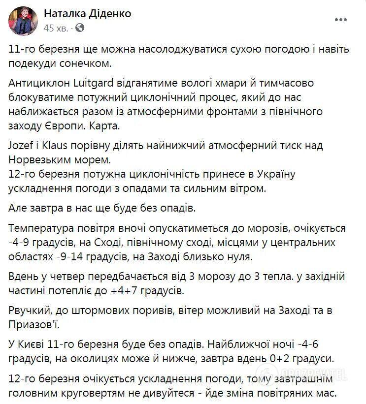 Прогноз погоды в Украине на 11-12 марта.