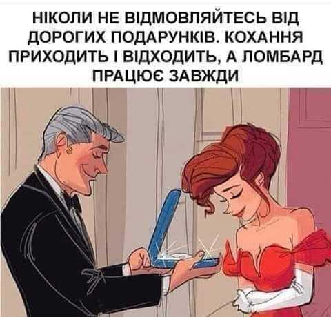 Мем про подарунки
