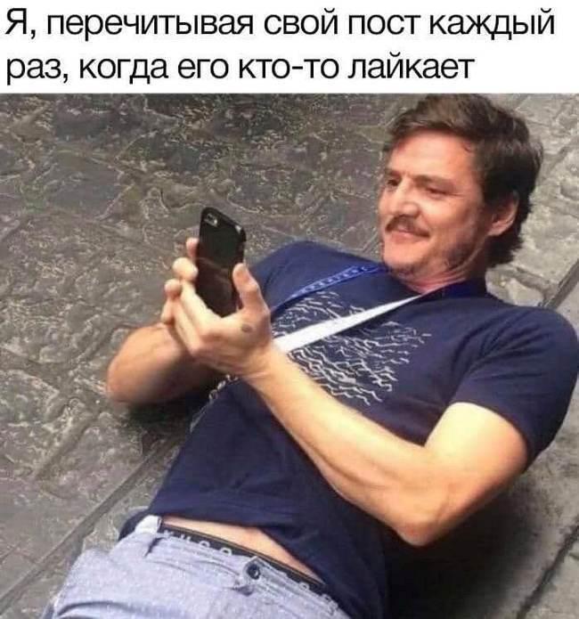 """Мом про """"лайок"""""""