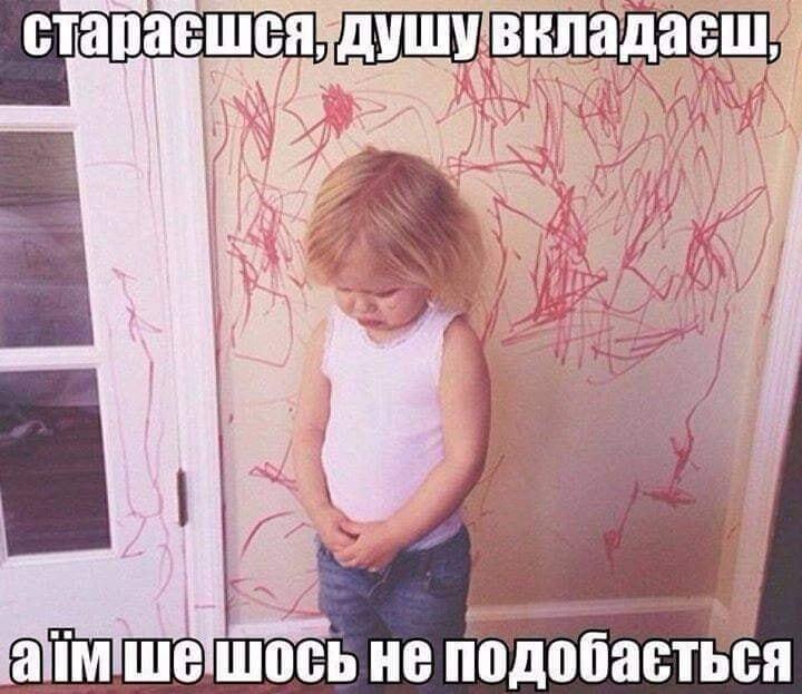 Мем про дітей