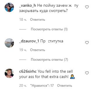 Марину Мороз оскорбили в комментариях