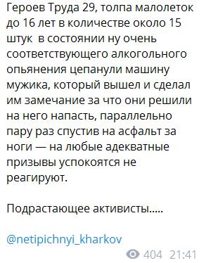 """Повідомлення """"Netipichnyi_Kharkov"""""""