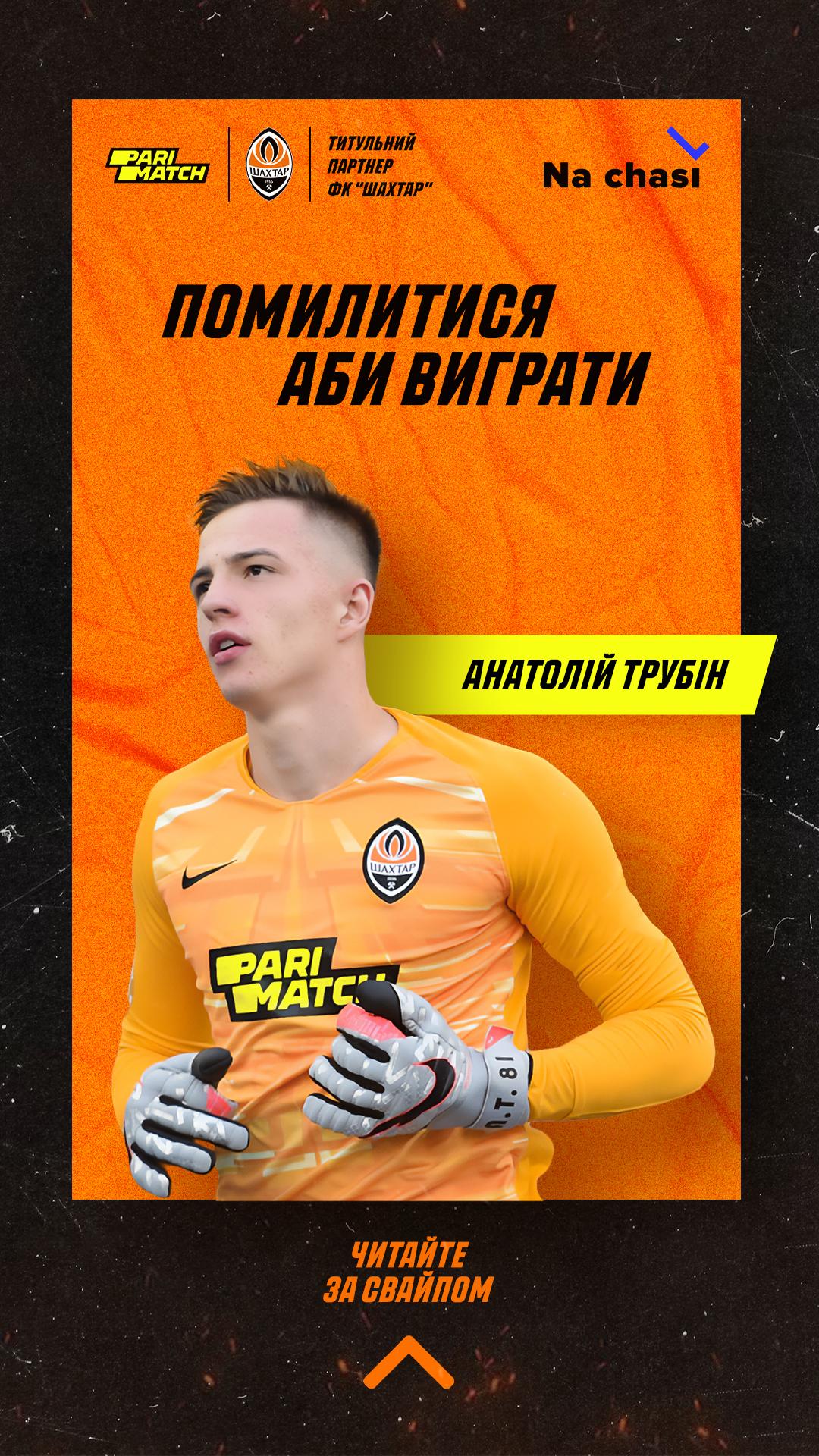 Анатолий Трубин