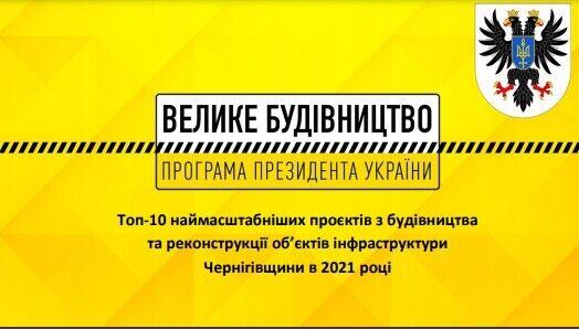 """На Черниговщине в 2021 году продолжат реализовать государственную программу """"Большая стройка"""""""