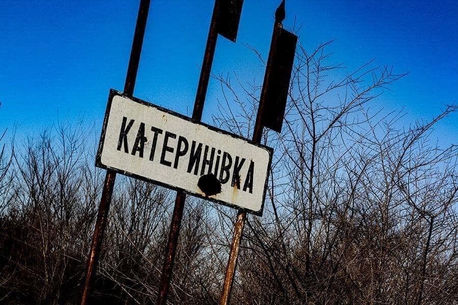Катеринівка