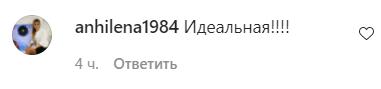 Фигуру Гвоздевой назвали идеальной