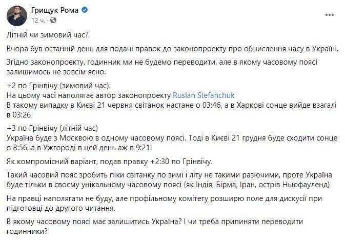Facebook Романа Грищука.