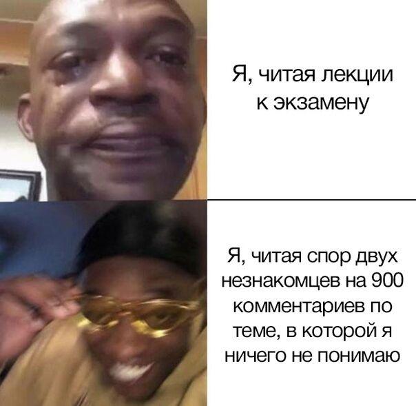 Мем об учебе
