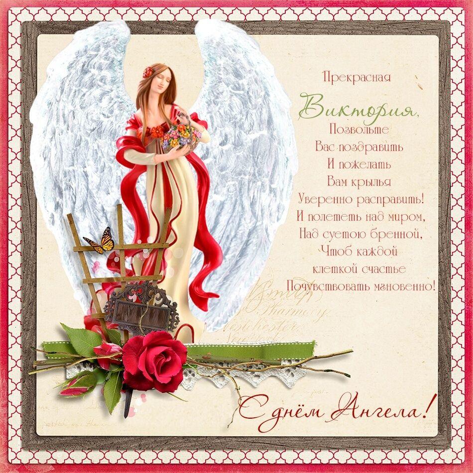 Пожелания в день ангела Виктории