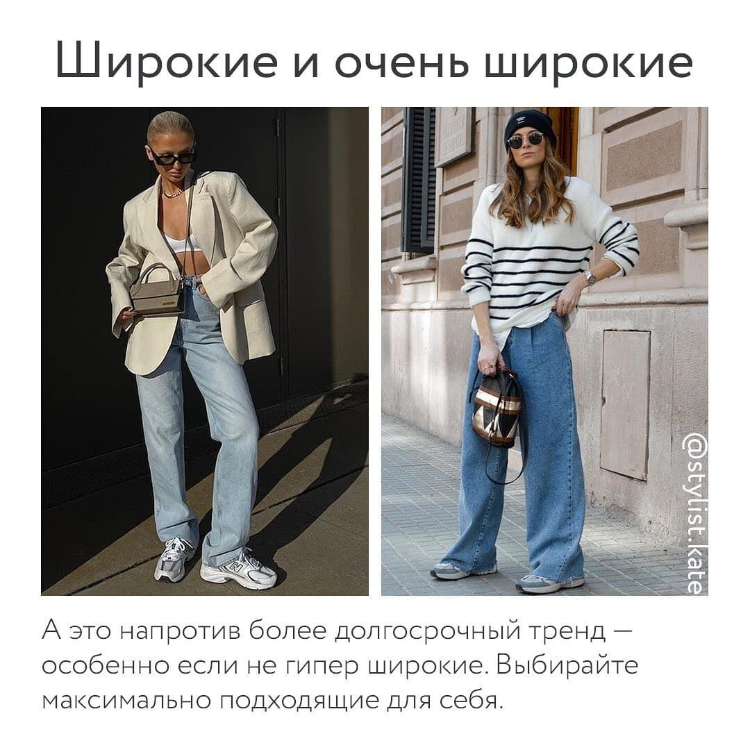 Широка модель джинсів