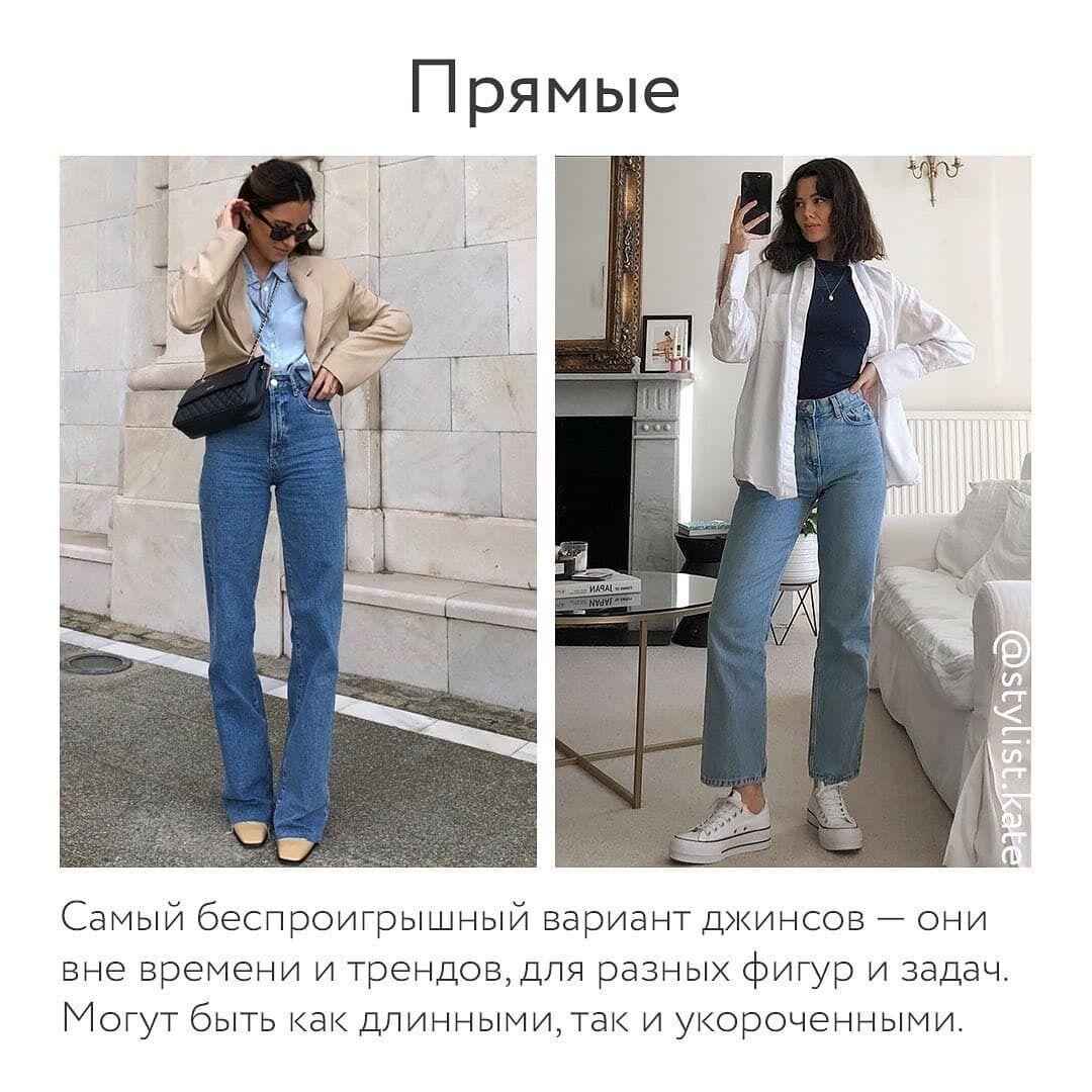 Прямі джинси вважаються безпрограшним варіантом