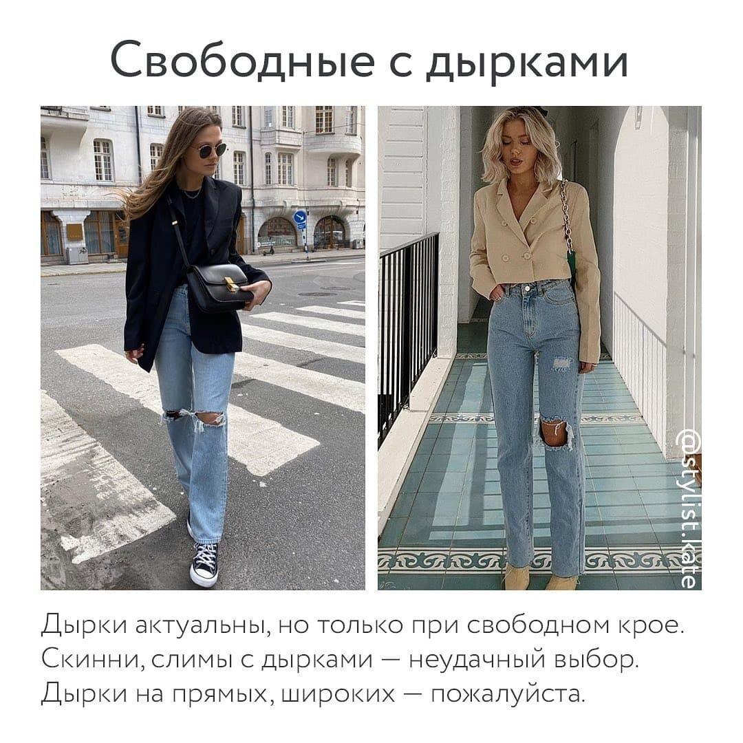 Вільні джинси з дірками актуальні тільки у разі вільного крою