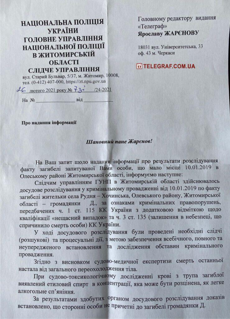 Полиция назвала причину гибели Ирины Дворецкой