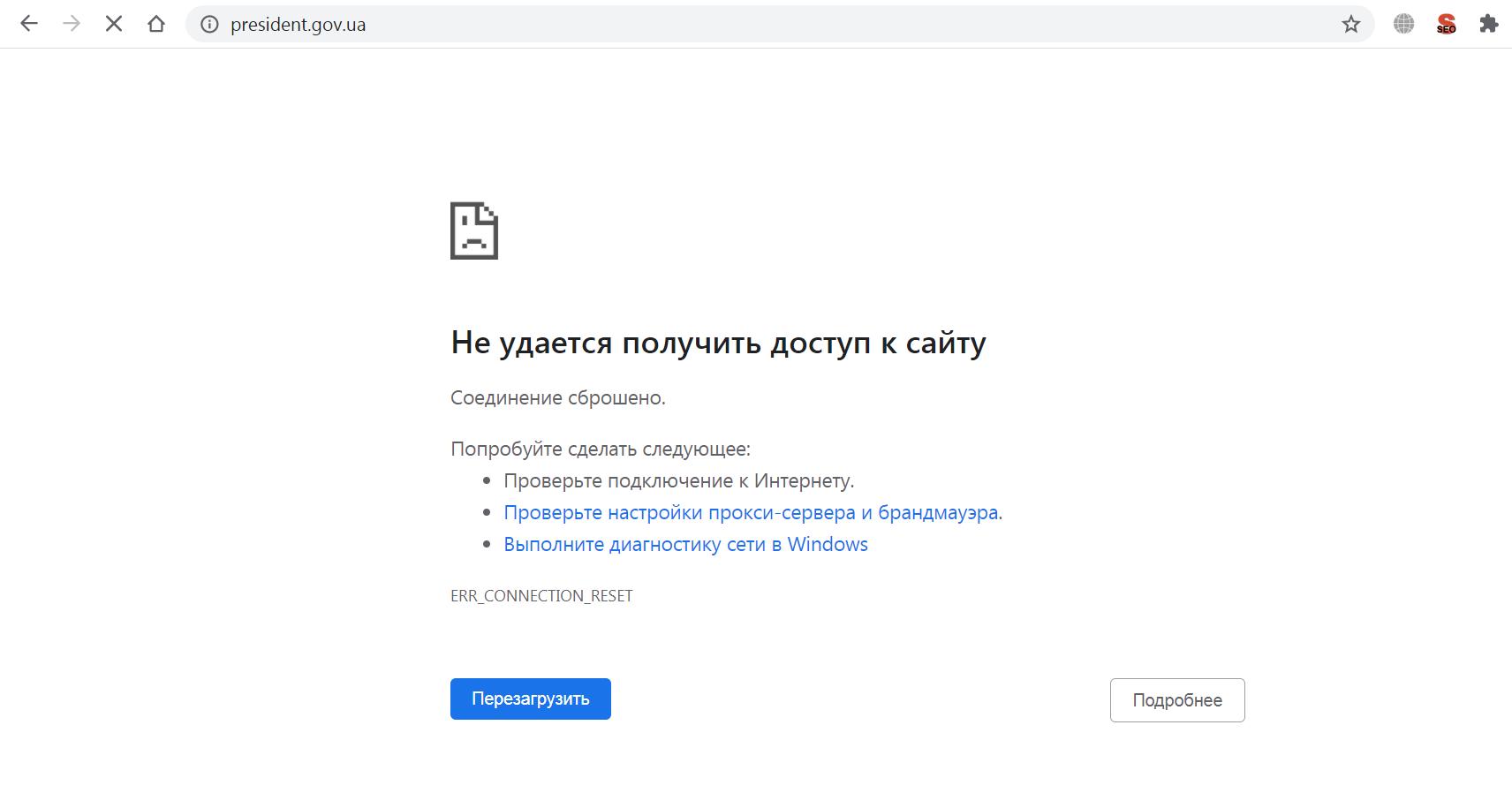"""Сайт президента Украины """"упал"""" на 15 минут"""