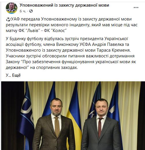 Микола Кривоносов отримав попередження