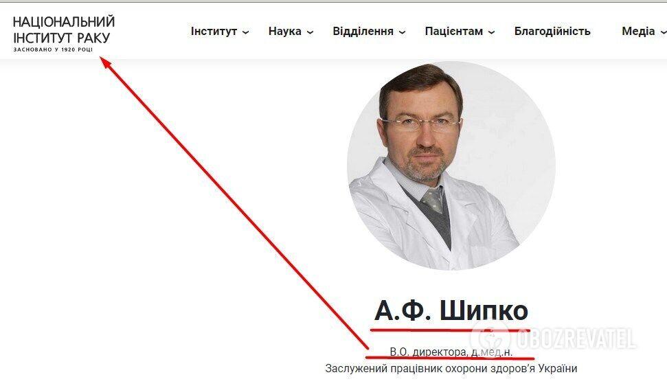 Андрій Шипко – заслужений працівник охорони здоров'я України. Зараз він призначений в.о. директора Національного інституту раку